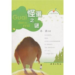 怪蛋之谜-中国原创童书