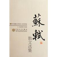 古代散文-苏轼散文选集