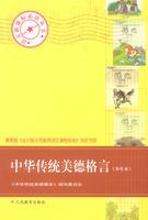 中华传统美德格言:少年本
