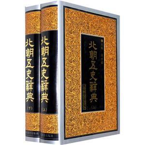北朝五史辞典