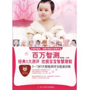 百万智测经典5大测评挖掘宝宝智慧潜能:0-1岁5大智能测评与促进训练