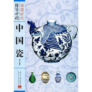 读图时代符号中国:中国瓷