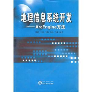 地理信息系统开发:ArcEngine方法