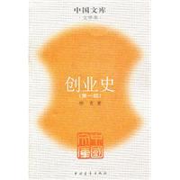 创业史(第一部)(中国文库)