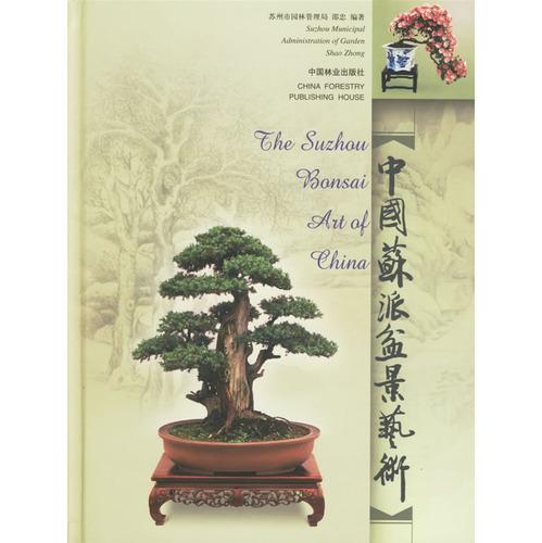 中国苏派盆景艺术