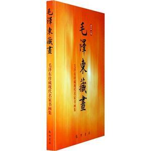 毛澤東藏畫