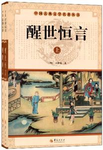 醒世恒言(全2册)