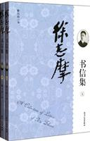 徐志摩书信集(上下)