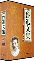鲁迅文集(全四册)