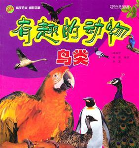 《有趣的动物:鸟类》【价格 目录 书评 正版】_中国