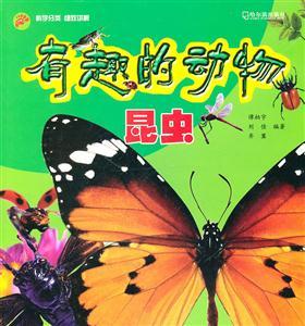 《有趣的动物:昆虫》【价格 目录 书评 正版】_中国