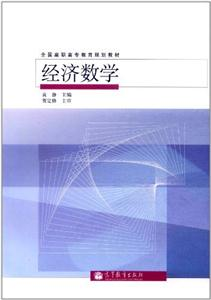 经济数学_经济数学