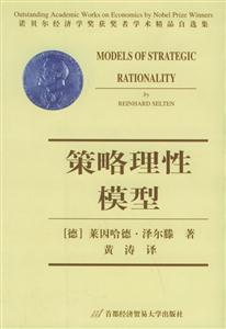 诺贝尔经济学奖获奖者学术精品自选集-策略理性模型
