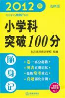 小学科培训100分随身记(2012年)/东方法泽突破智元小学图片