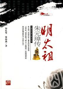 中国古代帝王传记丛书 明太祖朱元璋