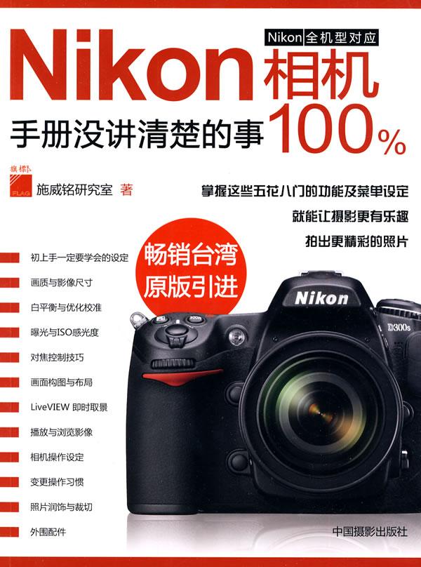 Nikon相机100%手册没讲清楚的事