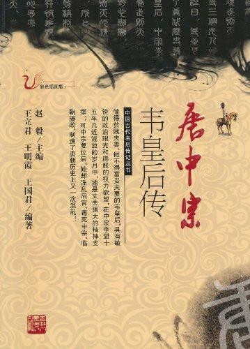 唐中宗韦皇后传