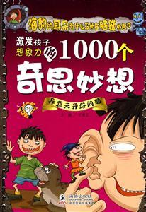 激发孩子想象力的1000个奇思妙想 异想天开好问题