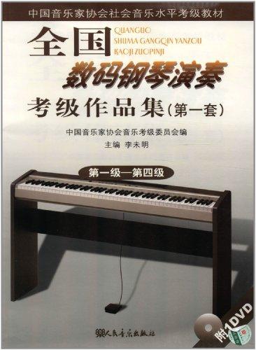 全国数码钢琴演奏考级作品集(第一套)