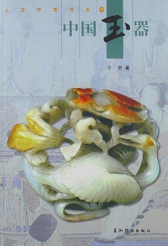 人文中国书系:中国玉器
