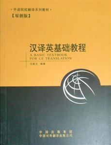 汉译英基础教程:外语院校翻译系列教材
