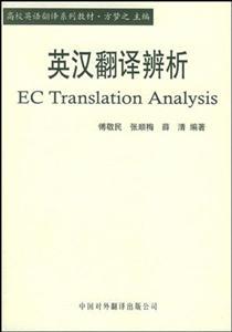 英汉翻译辨析