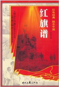 红色经典 励志中国  红旗谱