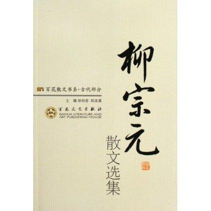 百花散文书系 新古代部分 柳宗元散文选集