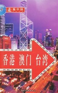 走遍中國--香港澳門臺灣