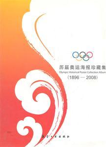 历届奥运海报珍藏集(1896-2008)
