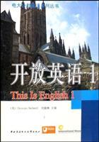 开放英语1\/张利平 著\/中央广播电视大学出版社