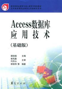 Access数据库应用技术:基础版