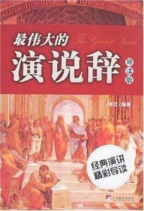 最伟大的演说辞-(导读版)