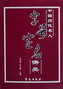中国历代名人字号室名辞典