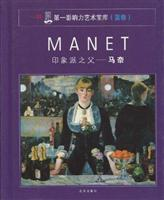 第一影响力艺术宝库(蓝卷)-印象派之父-马奈
