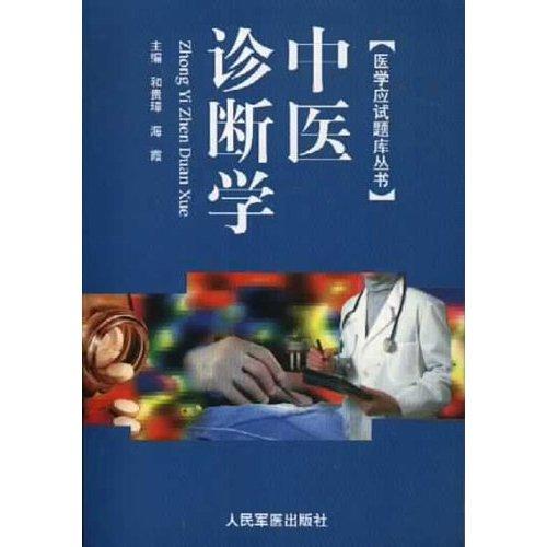 中医诊断学  医学应试题库丛书