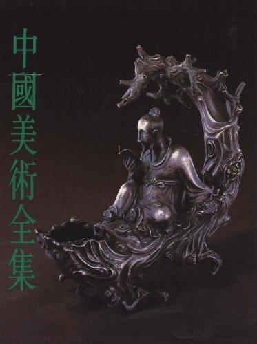 中国美术全集 工艺美术编10金银玻璃珐琅器