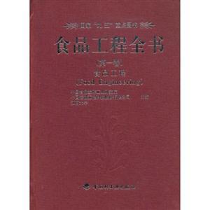 食品工程全书.第一卷,食品工程