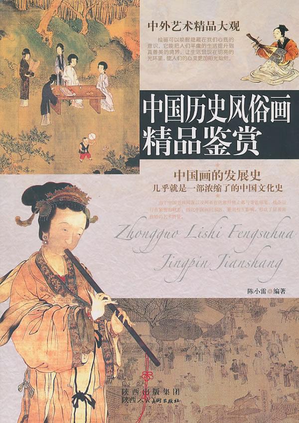 中外艺术精品大观---中国历史风俗画精品鉴赏