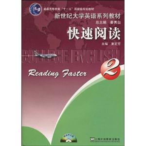 快速阅读(2)(新世纪大学英语系列教材)(附光盘)