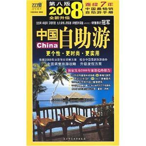 中国自助游(2009升级版)
