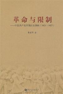革命与限制:中国共产党早期妇女领袖(1921-1927)