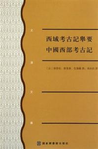 西域考古記舉要中國西部考古記