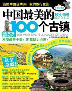 中国最美的100个古镇