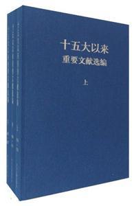 2001.3-2002.11-十五大以来重要文献选编-(上.中.下)