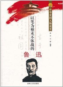 中华爱国人物故事:以笔为抢不休战的鲁迅