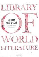 世界文学文库-莫泊桑短篇小说集