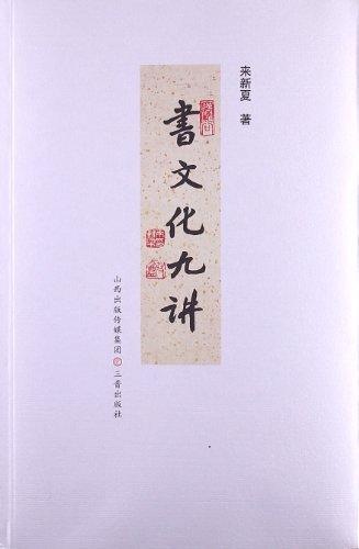 书文化九讲