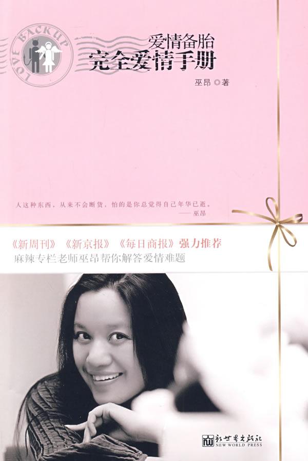爱情备胎(完美爱情手册)