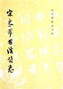 宋米芾苕溪诗卷